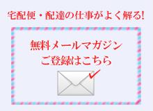 ■ 無料メールマガジン配信中!